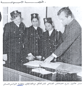 Bahraini policewomen on the eve of the country's independence from Britain (1971; Photo: Bahrain Weekly)
